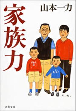 家族力-電子書籍