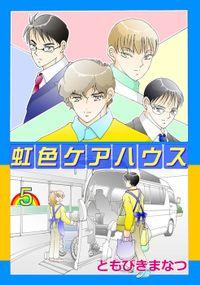 虹色ケアハウス 5