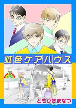 虹色ケアハウス 5-電子書籍