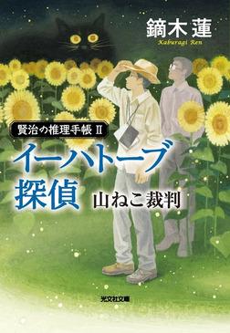 イーハトーブ探偵 山ねこ裁判~賢治の推理手帳II~-電子書籍
