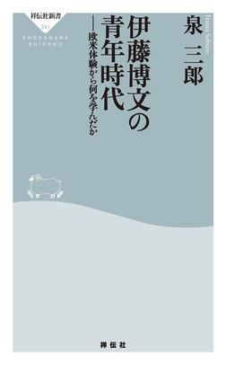 伊藤博文の青年時代――欧米体験から何を学んだか-電子書籍
