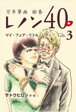 万年筆画 絵巻 レノン40 Gls.03 マイ・フェア・リトル・レディ-電子書籍