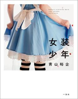 女装少年-電子書籍