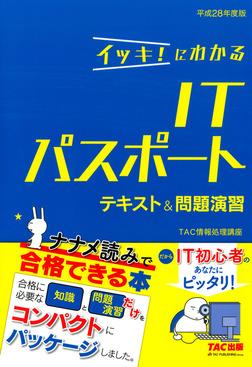 イッキ!にわかる ITパスポート テキスト&問題演習 平成28年度版(TAC出版)-電子書籍
