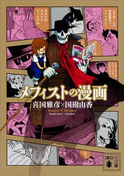 メフィストの漫画-電子書籍