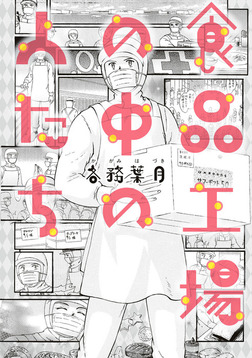 食品工場の中の人たち-電子書籍