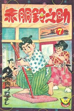 赤胴鈴之助 (7)-電子書籍