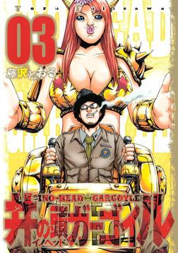 井の頭ガーゴイル(3)-電子書籍