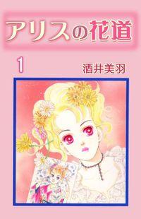 アリスの花道 1