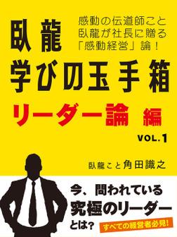 臥龍学びの玉手箱 リーダー論編 VOL.1-電子書籍