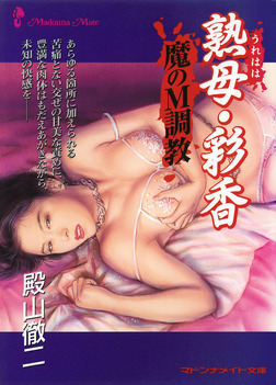 熟母・彩香 魔のM調教-電子書籍