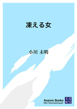 凍える女-電子書籍