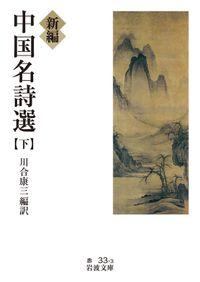 新編 中国名詩選 (下)