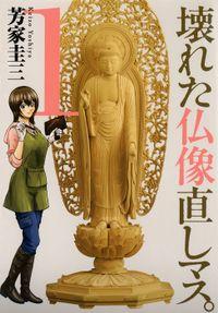 壊れた仏像直しマス。 1巻