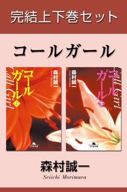 コールガール 完結上下巻セット【電子版限定】-電子書籍