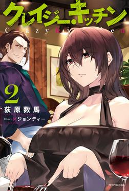 クレイジー・キッチン 2【電子特典付き】-電子書籍