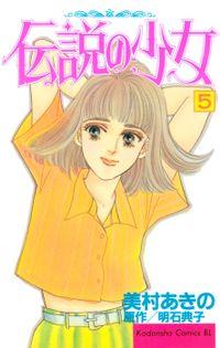 伝説の少女(5)