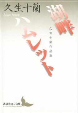 湖畔 ハムレット 久生十蘭作品集-電子書籍