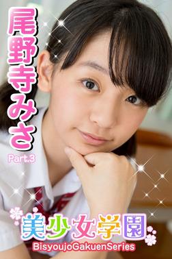美少女学園 尾野寺みさ Part.3-電子書籍