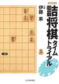 詰将棋タイムトライアル