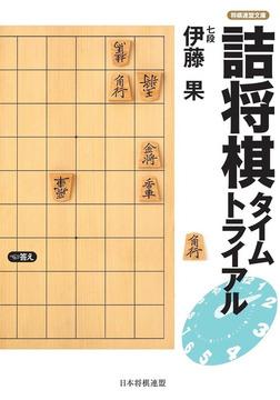 詰将棋タイムトライアル-電子書籍