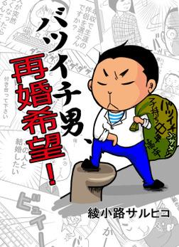 バツイチ男、再婚希望!-電子書籍