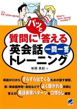 質問にパッと答える英会話一問一答トレーニング(CDなしバージョン)-電子書籍