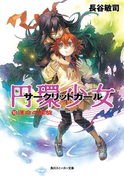 円環少女 10運命の螺旋-電子書籍