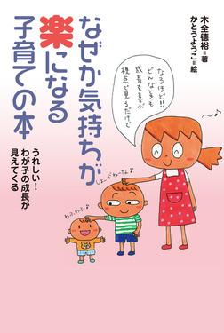 なぜか気持ちが楽になる子育ての本 : うれしい!わが子の成長が見えてくる-電子書籍