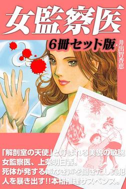 女監察医 6冊セット版-電子書籍