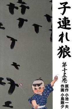 子連れ狼(15)-電子書籍