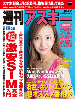 週刊アスキー 2014年 8/19-26合併号-電子書籍