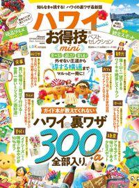 晋遊舎ムック お得技シリーズ153 ハワイお得技ベストセレクション mini