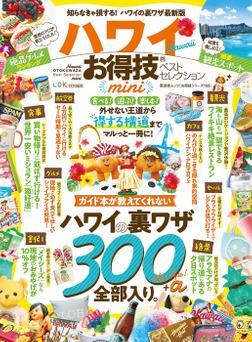 晋遊舎ムック お得技シリーズ153 ハワイお得技ベストセレクション mini-電子書籍
