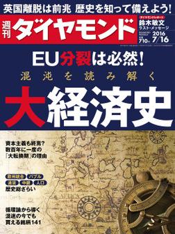 週刊ダイヤモンド 16年7月16日号-電子書籍