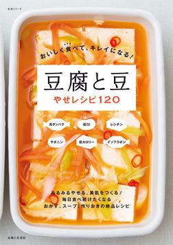 おいしく食べて、キレイになる! 豆腐と豆やせレシピ120-電子書籍