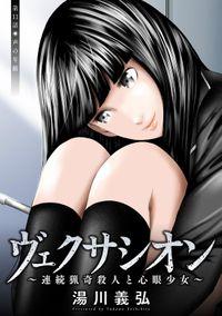 ヴェクサシオン~連続猟奇殺人と心眼少女~ 分冊版 : 11