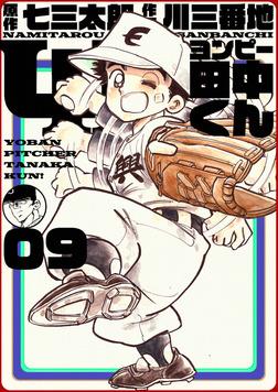 4P田中くん 9巻-電子書籍