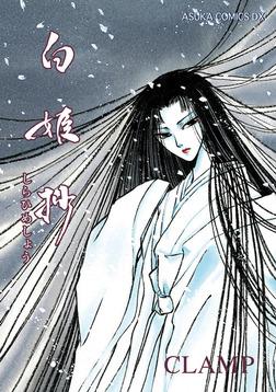 白姫抄-電子書籍