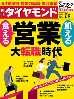 週刊ダイヤモンド 16年1月9日号-電子書籍