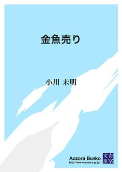 金魚売り-電子書籍