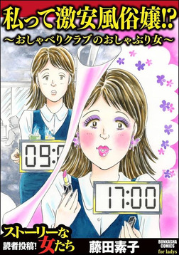 私って激安風俗嬢!? ~おしゃべりクラブのおしゃぶり女~-電子書籍