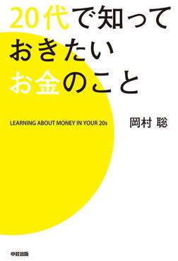 20代で知っておきたいお金のこと-電子書籍