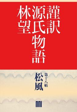 謹訳 源氏物語 第十八帖 松風(帖別分売)-電子書籍