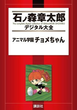 アニマル学園チョメちゃん-電子書籍