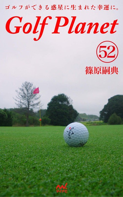 ゴルフプラネット 第52巻 ~知的なゴルフを嗜むために知る~-電子書籍
