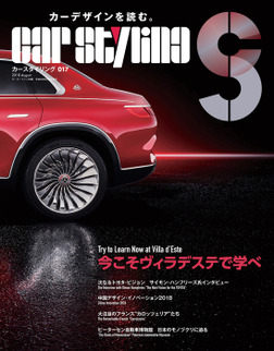CAR STYLING Vol.17-電子書籍