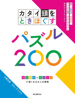 カタイ頭をときほぐすパズル200-電子書籍