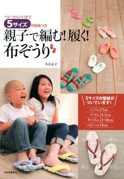 親子で編む!履く!布ぞうり-電子書籍