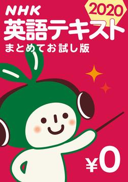 [無料版] NHK英語テキスト まとめてお試し版 2020年-電子書籍